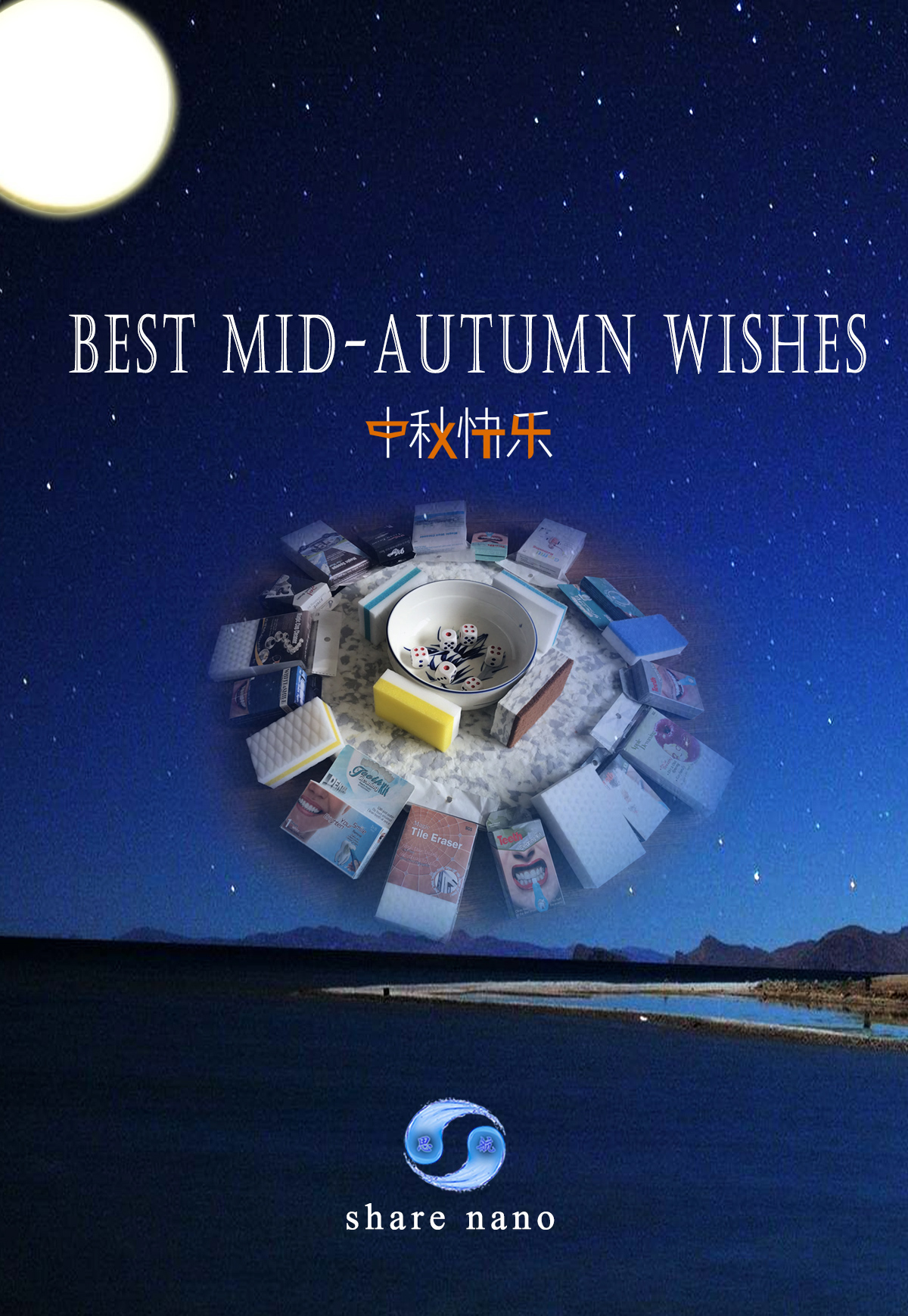 Welcome Mid-Autumn Festival - Xiamen Share Festival Holiday Notice
