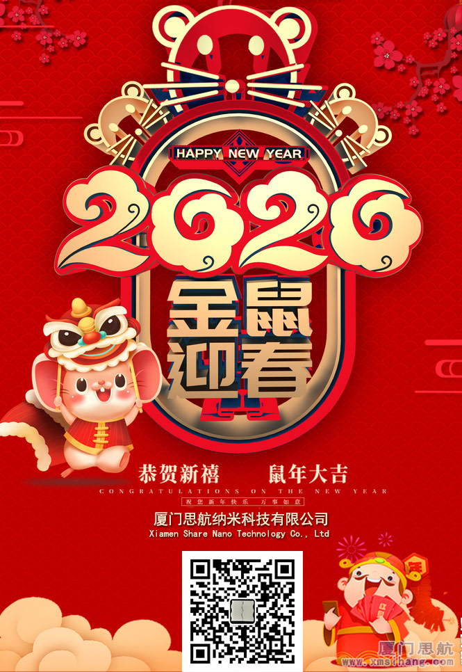 Xiamen Share Nano 2020 Spring Festival Holiday Notice